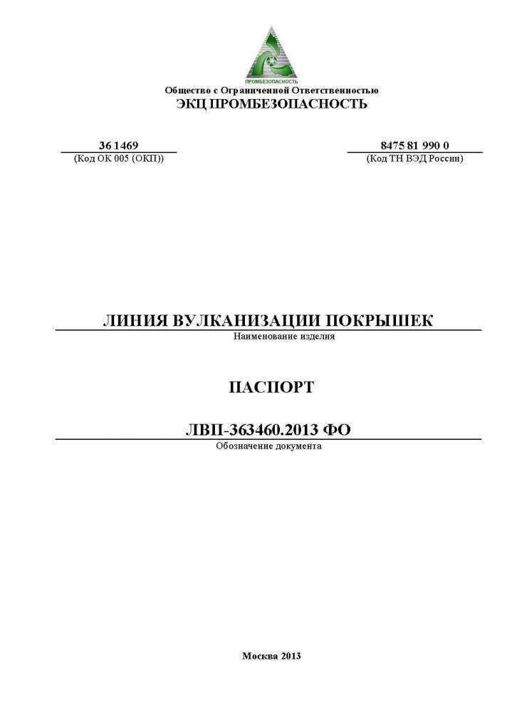 паспорт технического устройства образец img-1